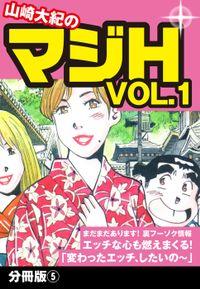 山崎大紀のマジH VOL.1 分冊版(5)