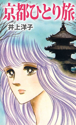 京都ひとり旅-電子書籍