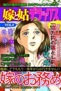 嫁と姑デラックス【アンソロジー版】vol.5 嫁のお務め