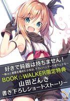 【購入特典】『好きで鈍器は持ちません! ~鍛冶と建築を極めた少女は、デカいハンマーで成り上がる~』BOOK☆WALKER限定書き下ろしショートストーリー