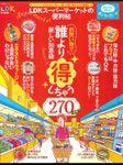 晋遊舎ムック LDKスーパーマーケットの便利帖