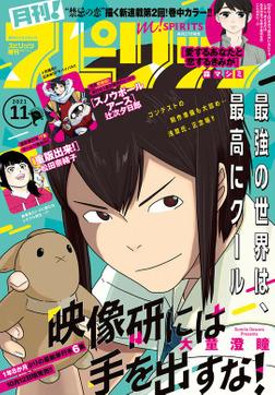 月刊!スピリッツ 2021年11月号(2021年9月27日発売号)-電子書籍