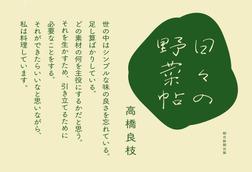 日々の野菜帖-電子書籍