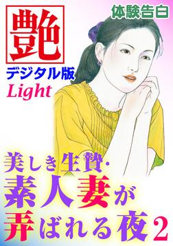 【体験告白】美しき生贄・素人妻が弄ばれる夜02-電子書籍