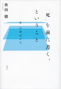 「死」を前に書く、ということ 「生」の日ばかり-電子書籍