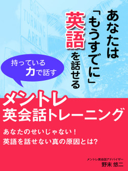 あなたは「もうすでに」英語を話せる 持っている力で話すメントレ英会話トレーニング-電子書籍