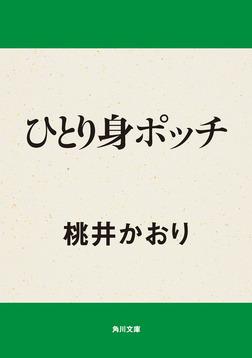 ひとり身ポッチ-電子書籍
