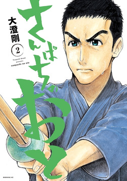 さんぱちのおと(2)-電子書籍