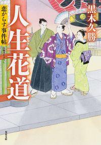恋がらす事件帖 : 4 人生花道