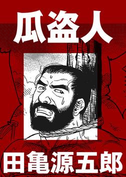 瓜盗人【分冊版】-電子書籍