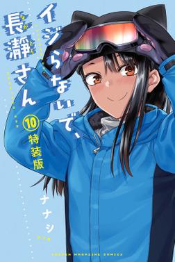 イジらないで、長瀞さん(10)特装版-電子書籍