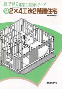 2×4工法2階建住宅-電子書籍