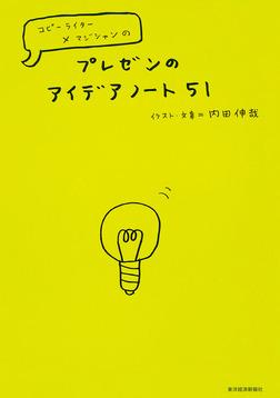 プレゼンのアイデアノート51-電子書籍