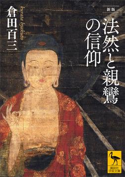 新版 法然と親鸞の信仰-電子書籍