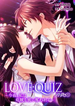 LOVE:QUIZ ~今夜、私は危険な彼に奪われる~ トワダ編 vol.8-電子書籍