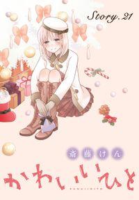 AneLaLa かわいいひと story21