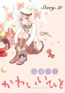 AneLaLa かわいいひと story21-電子書籍