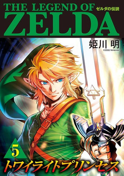 ゼルダの伝説 トワイライトプリンセス(5)-電子書籍