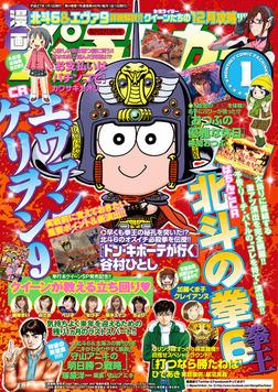 漫画パチンカー 2015年 1月号-電子書籍