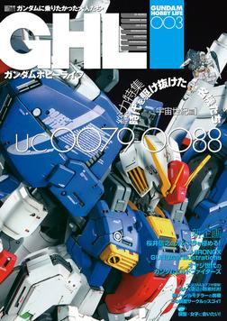 ガンダムホビーライフ 003-電子書籍