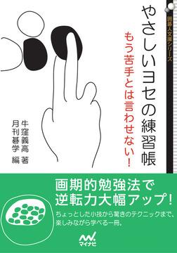 やさしいヨセの練習帳-電子書籍