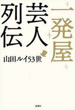 一発屋芸人列伝-電子書籍
