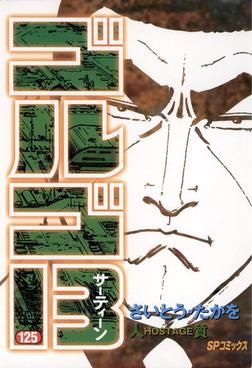 ゴルゴ13(125)-電子書籍