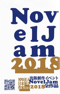 出版創作イベント「NovelJam 2018」全作品-電子書籍