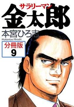 サラリーマン金太郎【分冊版】9-電子書籍