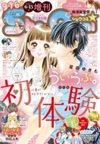 Sho-Comi 増刊 2017年6月15日号(2017年6月15日発売)