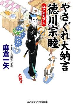 やさぐれ大納言 徳川宗睦 江戸の天下人-電子書籍