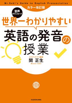 カラー改訂版 音声ダウンロード 世界一わかりやすい英語の発音の授業-電子書籍