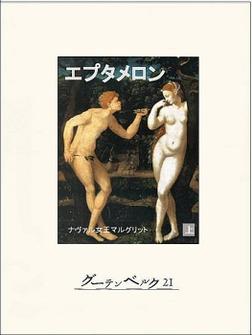 エプタメロン(上)-電子書籍