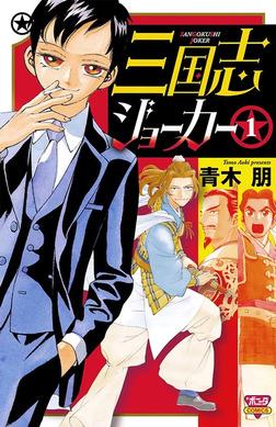 三国志ジョーカー 1-電子書籍