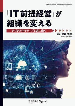 「IT前提経営」が組織を変える デジタルネイティブと共に働く-電子書籍