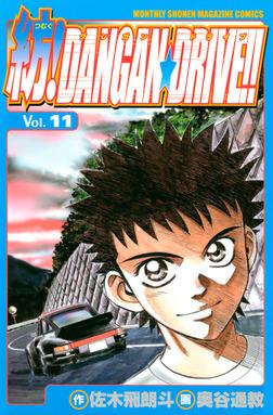 紡!DANGAN☆DRIVE!!(11)-電子書籍