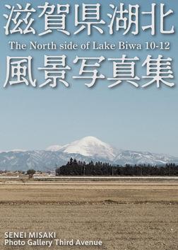 The North side of Lake Biwa 10-12-電子書籍