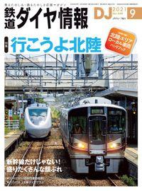 鉄道ダイヤ情報_2021年9月号