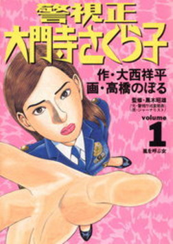 警視正 大門寺さくら子(1)-電子書籍