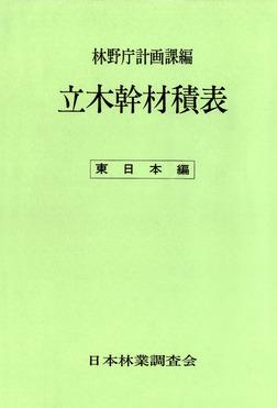 立木幹材積表〈東日本編〉-電子書籍