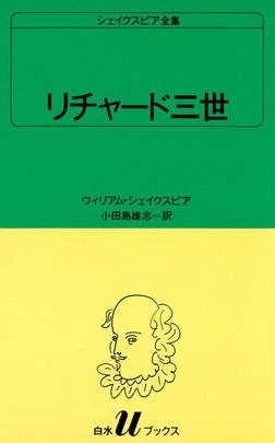 シェイクスピア全集 リチャード三世-電子書籍