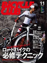 BiCYCLE CLUB 2014年11月号 No.355
