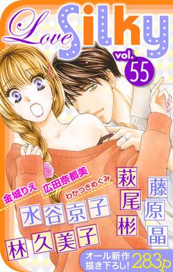 Love Silky Vol.55-電子書籍