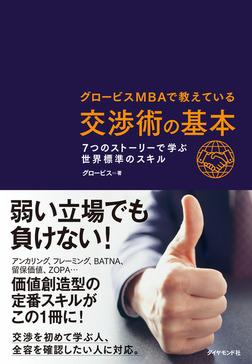 交渉術の基本-電子書籍