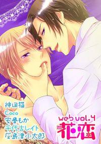 web花恋 vol.4