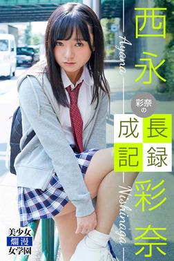 彩奈の成長記録 西永彩奈-電子書籍