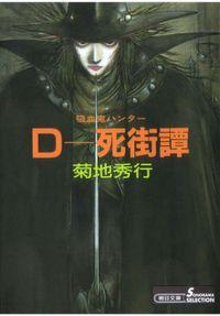 吸血鬼ハンター4 D―死街譚