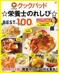 クックパッド ☆栄養士のれしぴ☆ BEST100
