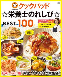 クックパッド ☆栄養士のれしぴ☆ BEST100-電子書籍