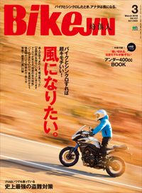 BikeJIN/培倶人 2016年3月号 Vol.157